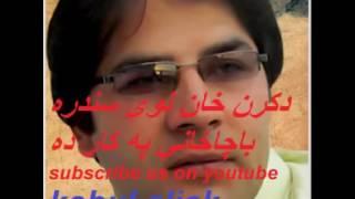 bacha khani pakar da
