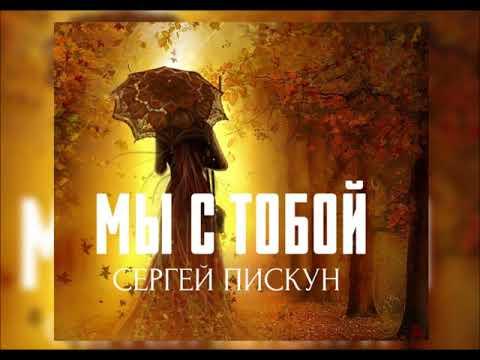 🔺ПРЕМЬЕРА🔺 Сергей ПИСКУН - МЫ С ТОБОЙ #сергейпискун