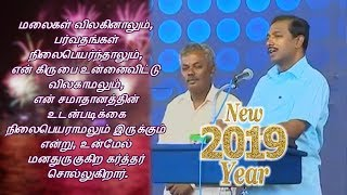 2019 January New Year Promise message | Tamil | Evangelist Asirvatham with Bro. Mohan C Lazarus