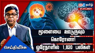 Seithi Veech 21-01-2021 IBC Tamil Tv
