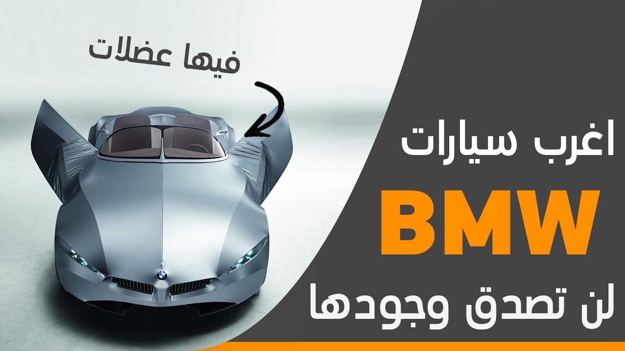 هل تعلم بوجود سيارة اشبه بكائن حي من BMW ? | اغرب سيارات من BMW لا تعلم بوجودها #2