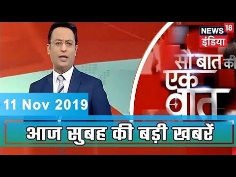 Sau Baat Ki Ek Baat | आज सुबह की ताज़ा खबर | 12 November 2019 | Kishore Ajwani |