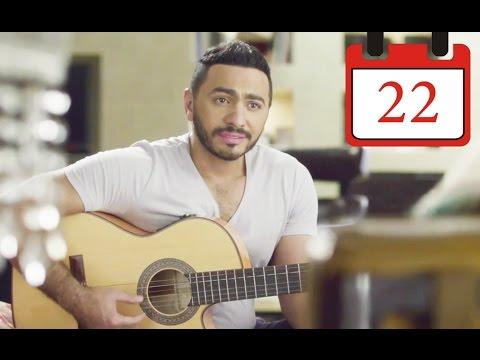 مسلسل فرق توقيت - الحلقة الثانية وعشرون ٢٢ - تامر حسني /Tamer Hosny
