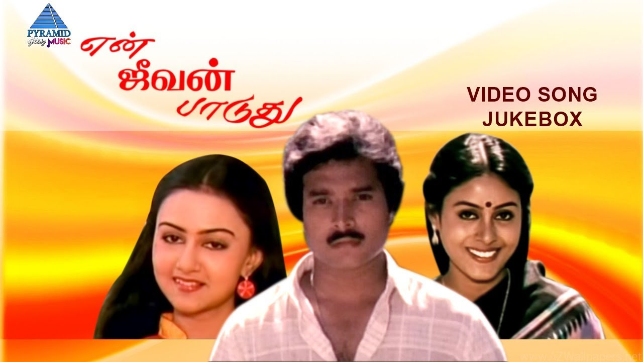 En Jeevan Paduthu Tamil Movie Songs Video Jukebox Karthik