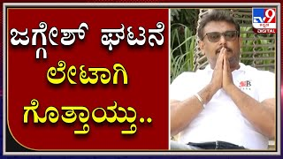 Challenging Star Darshan Clarifies On His Fans Misbehavior With Actor Jaggesh In Mysuru