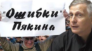 """Пякин В. В. """"Ошибки"""" Пякина"""