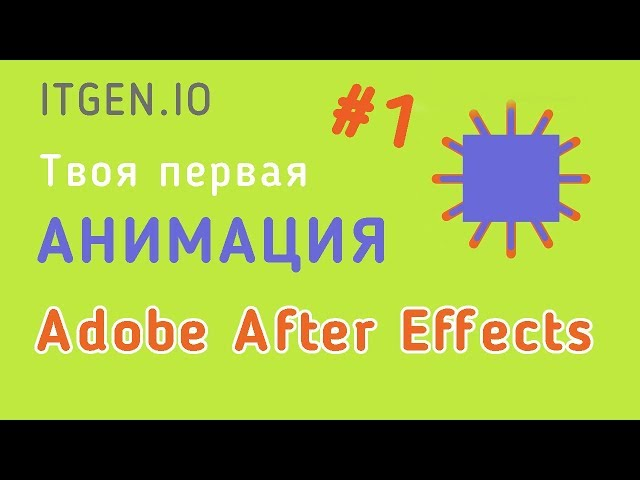 Урок по Анимации. Создаем свою первую анимацию в Adobe After Effects (часть 1)
