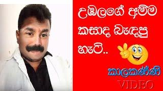 Dad Why did you marry my Mom - Sinhala Funny Joke
