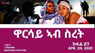 ዋርሳይ ኣብ ስረት - ክፋል 27 - ሓዳሽ ተኸታታሊት ፊልም | Warsay ab sret - Part 27 - ERi-TV, April 24, 2021
