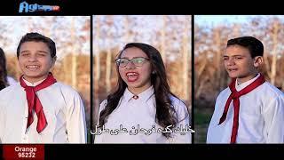 لية تتضايق - لكورال ملايكة السلام - ترنيمة جديدة  2020- Aghapy TV