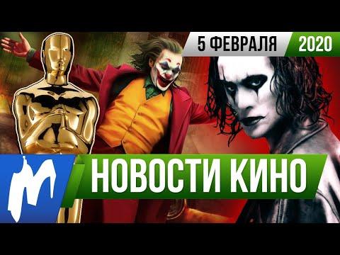 ❗ Игромания! НОВОСТИ КИНО, 5 февраля (BAFTA, Ворон, Silent Hill, Resident Evil, Лэнгдон)