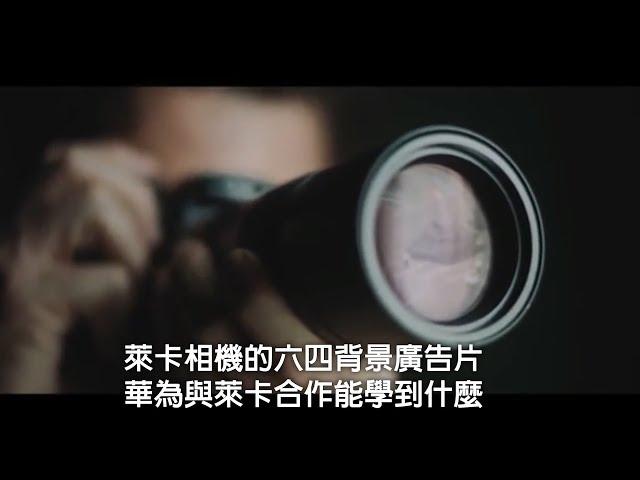 週末漫談:奔馳女車主維權與萊卡相機的六四背景廣告片;華為與萊卡合作能學到什麼(《週末漫談》第20期20190421)