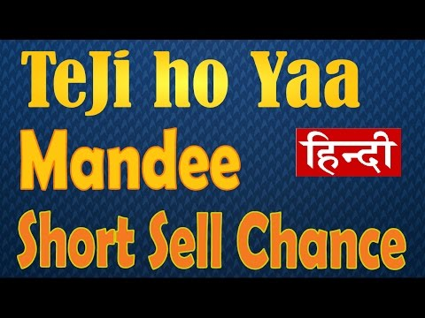 What is Short Selling Hindi | And It's Danger!!! BASICS VIDE