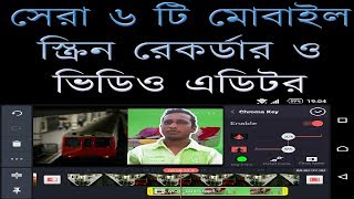 Top 6 Screen Records And Video Editing | Android Apps | Bangla Tutorial