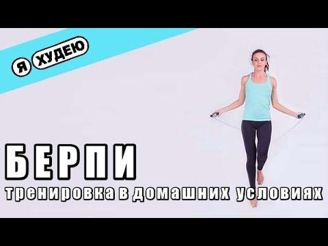 Берпи тренировка#5 в домашних условиях II Я худею с Екатериной Кононовой