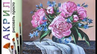 «Пионы. Букет цветов» как нарисовать натюрморт 🎨АКРИЛ! Мастер-класс ДЕМО