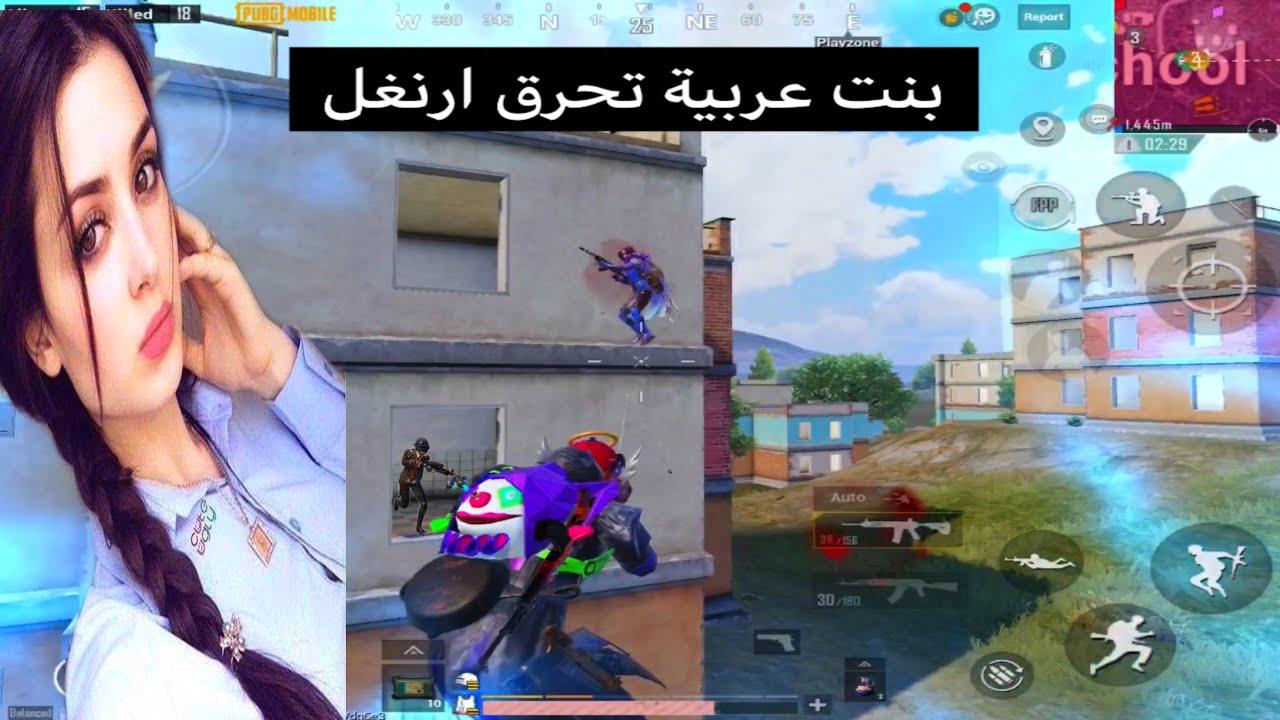 بنت عربية تحرق خريطة ارنغل لعب نااااار وقيم نار ولكن الحظ في ببجي موبايل