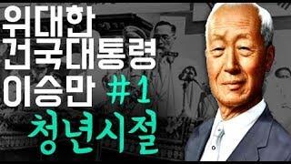 [강의채널] #1. 건국대통령 이승만_청년시절(이호 목사)