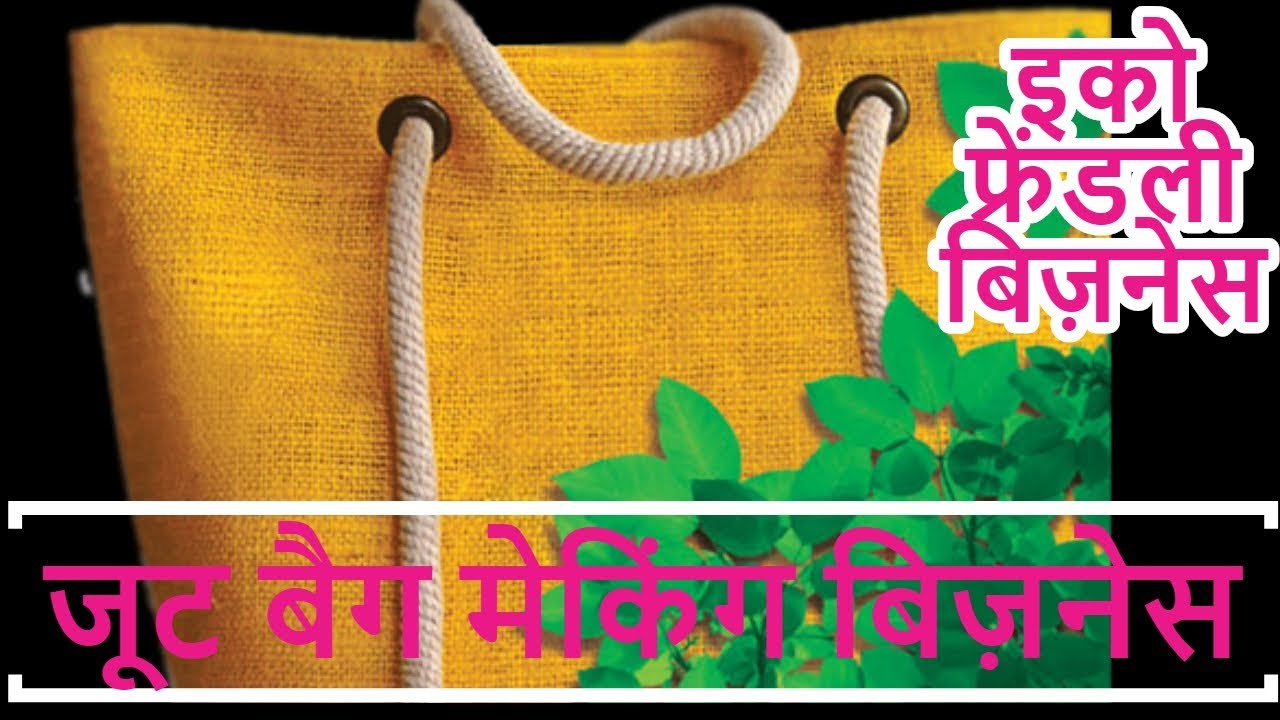 How To Start Jute Bag Making Business In Hindi Shopping Bag Machine Manufacturing Process In India