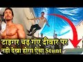 Tiger Shroff New Stunt In Which The Tiger Jumped On The High Wall and Everyone Would be Surprised