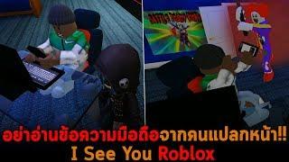อย่าอ่านข้อความมือถือจากคนแปลกหน้า Roblox