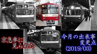 【京急】2019年3月中に見られた京急車の出来事・変更点