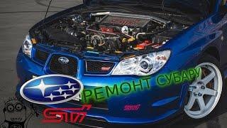 Subaru Impreza STI ЕДЕТ !!! Ремонт