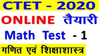 CTET-2019 गणित एवं शिक्षा-शास्त्र math pedagogy online class and study material and ctet math test