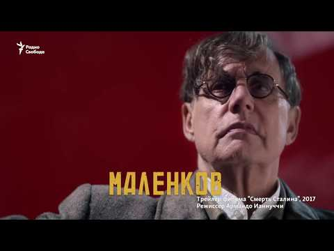 В Москве посмотрели 'Смерть Сталина'