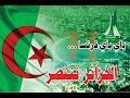# من المخاض إلى الولادة # الحراك الشعبي في الجزائر والانتخابات الرئاسية # باي باي فرنسا #