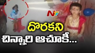 UKG Girl Student Abducted From School In Nizamabad, No Clues  | NTV