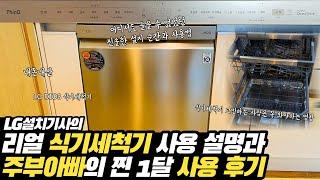 LG 디오스 식기세척기 설치, 사용법, 1달 후기 리뷰…