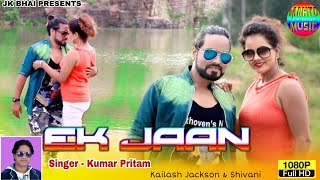Ek Jaan ( एक जान ) Singer Kumar Pritam    Kailash Jackson & Shivani    New Nagpuri Romantic Video