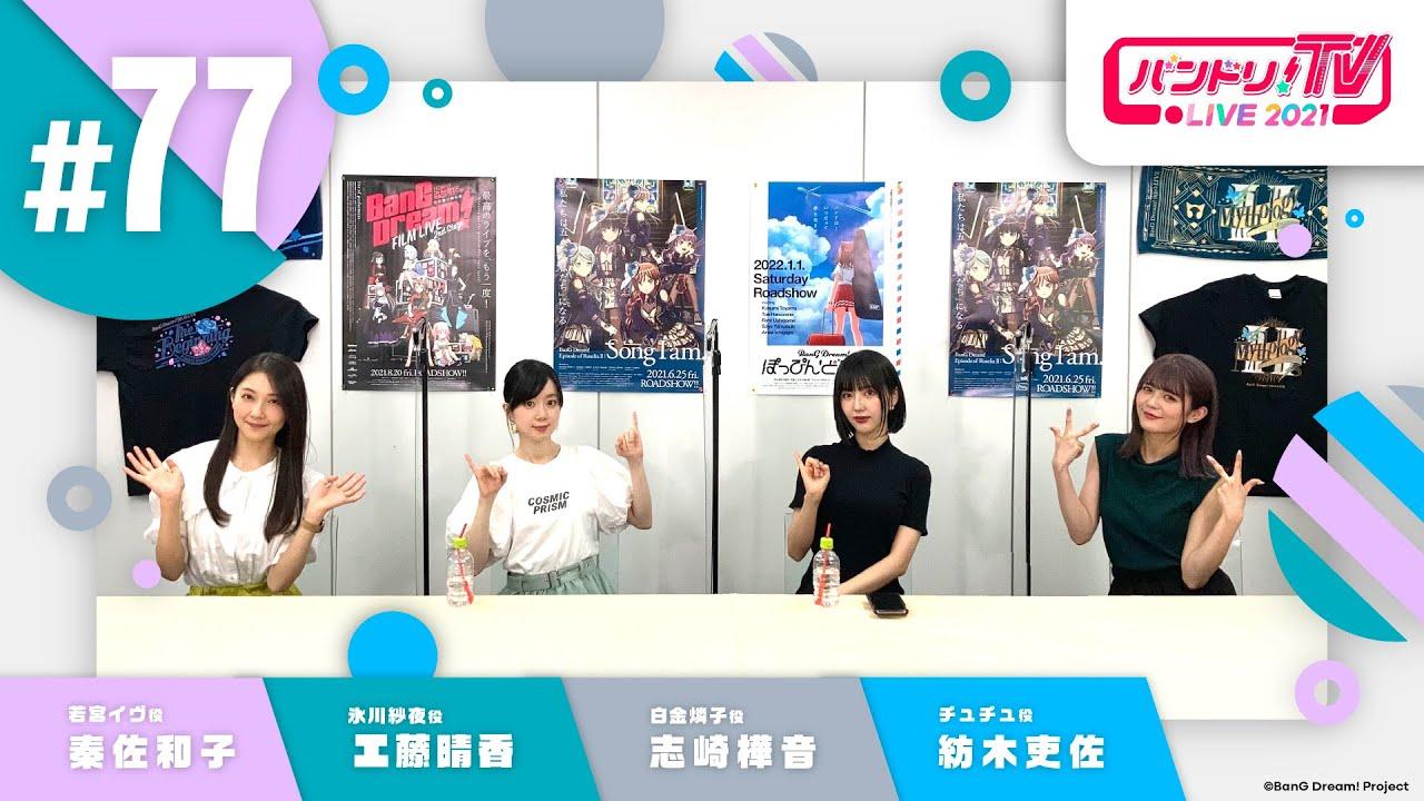 バンドリ!TV LIVE 2021 #77 & バンステ!2021 #4