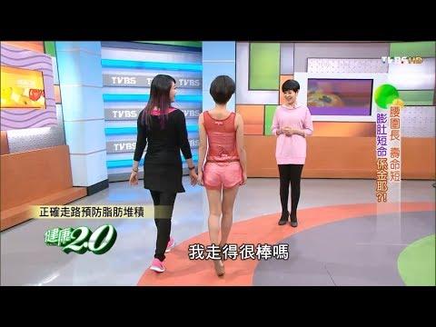 必學「消脂秘方」正確走路預防脂肪堆積!健康兩點靈(完整版)
