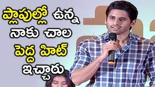 Naga Chaitanya Emotional Speech @ Majili Movie Grand Success Meet