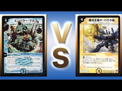 【デュエマ対戦動画】マルコビート VS ナイトコントロール【ファンデッキ】