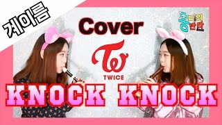 [계이름] 트와이스 (Twice) - Knock Knock 리코더 Cover [Knock Knock - Twice Flute Cover]