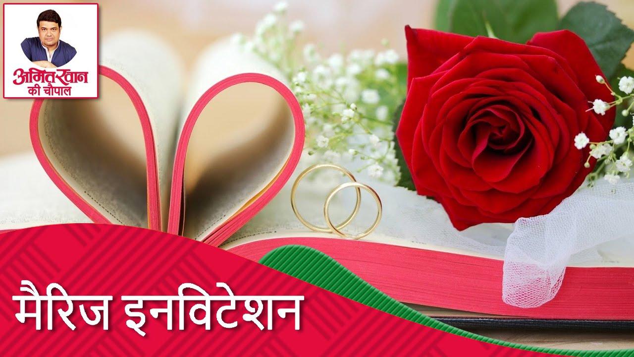 मैरिज इनविटेशन | Marriage Invitation | Hindi Romantic ...