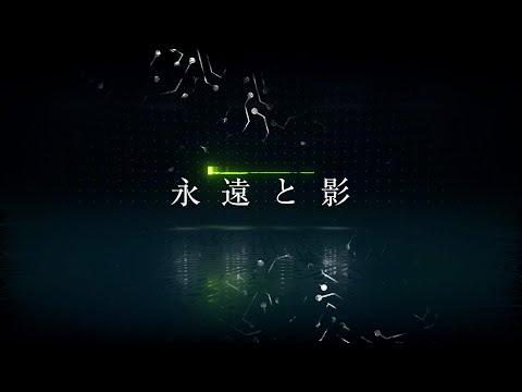ROTTENGRAFFTY「永遠と影」Music Video