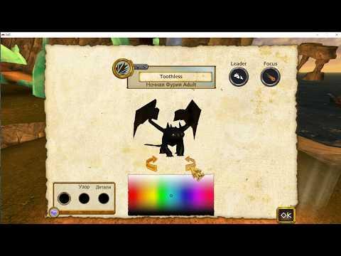Как начитереть беззубика в игре School Of Dragons