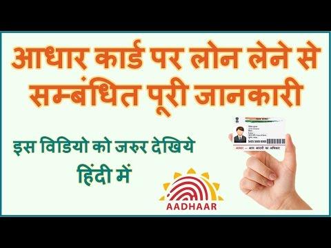 आधार कार्ड पर ले सकते हैं 25 लाख तक का लोन - पूरी जानकारी हिंदी में