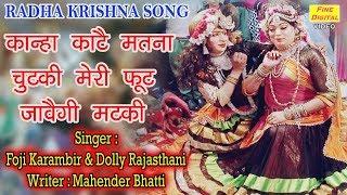 कान्हा काटै मतना चुटकी, मेरी फूट जावैगी मटकी - RADHA KRISHNA SONG | JHANKI DANCE [Dj Song]