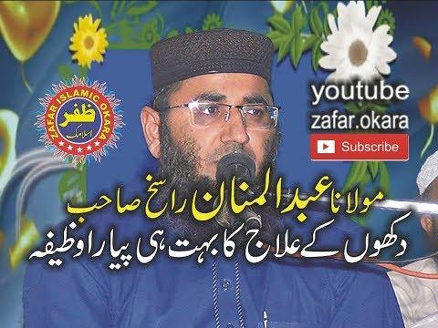 Molana Qari Abdul Mannan Rasikh topic Har Pareshani Ka Hall 2017 zafar okara