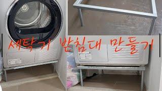 세탁기 받침대 만들기