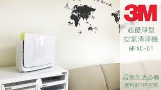 【西瓜籽購物網】3M 超優淨型 空氣清淨機 MFAC-01-教學展示 優機 検索動画 28