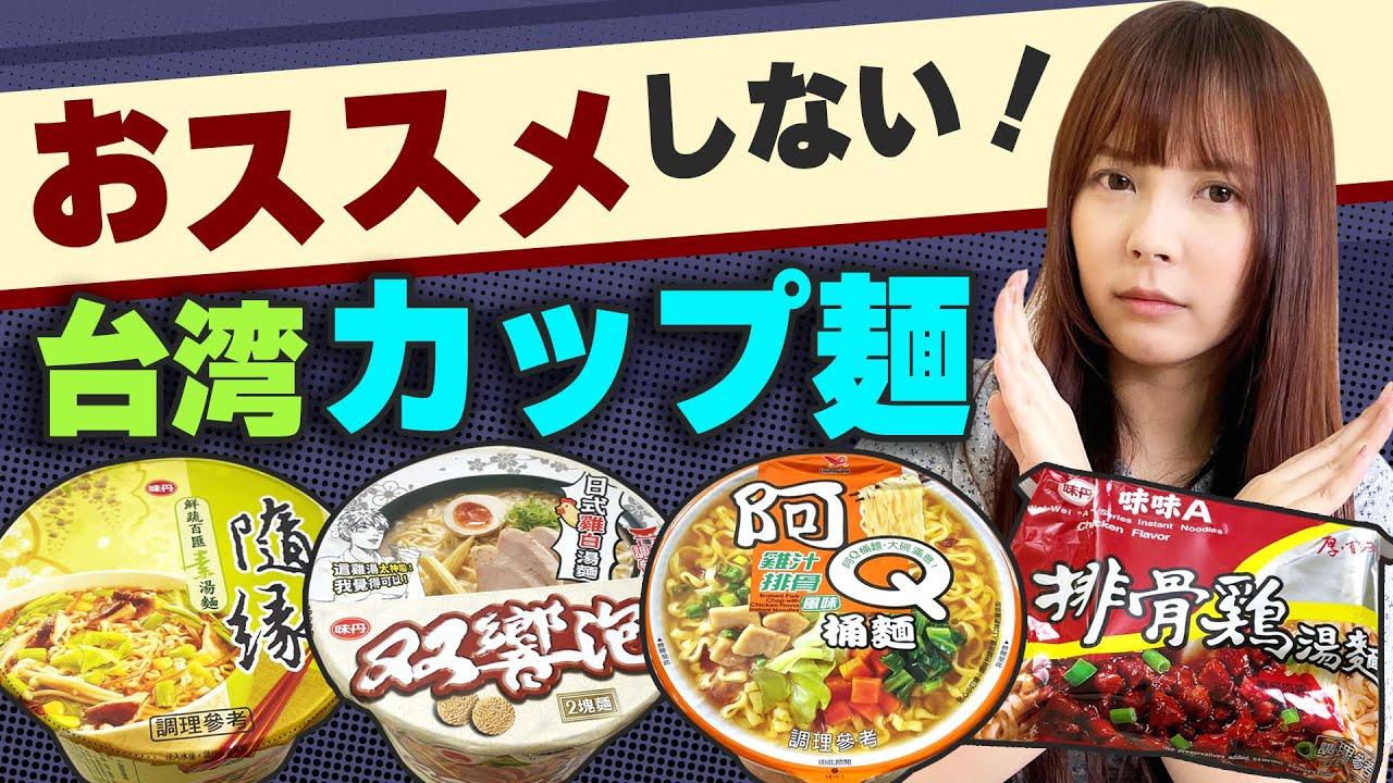 台湾人が教える!台湾カップ麺でおススメしない商品!