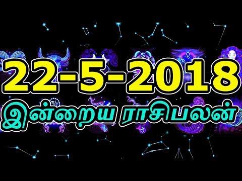 இன்றைய ராசிபலன்   22-5-2018  Today Astrology   Sattaimuni Nathar