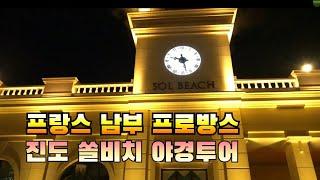 #278 전라도여행채널, 전남 진도 겨울여행, 진도 쏠…