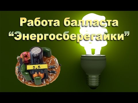 Как устроен и работает балласт энергосберегайки